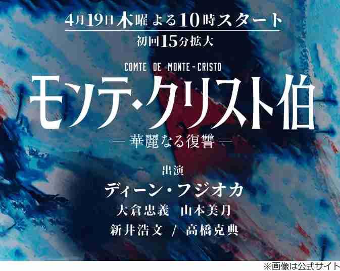 DEAN FUJIOKA(ディーン・フジオカ)、主演ドラマの主題歌書き下ろし
