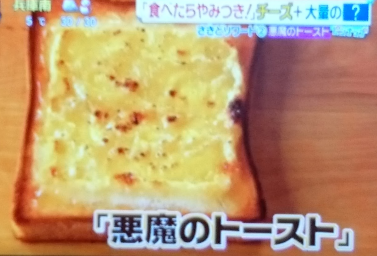 美味しいトーストレシピ
