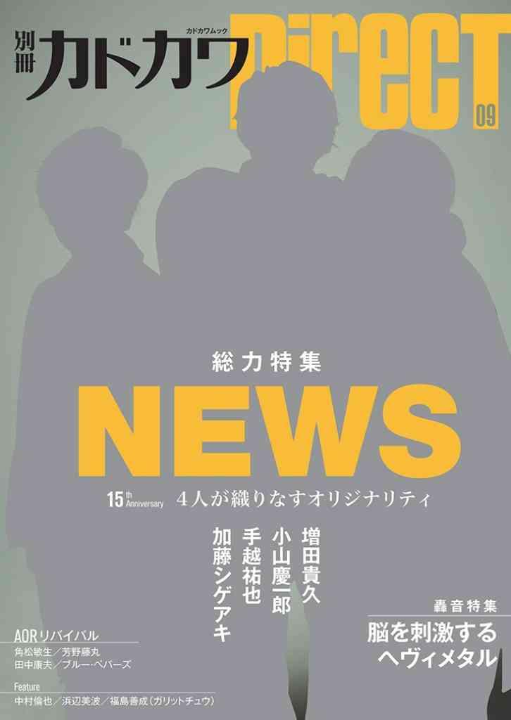 結成15周年&ニューアルバムリリースのNEWSを総力特集!『別冊カドカワDirecT 09』3月26日(月)発売!!|株式会社KADOKAWAのプレスリリース