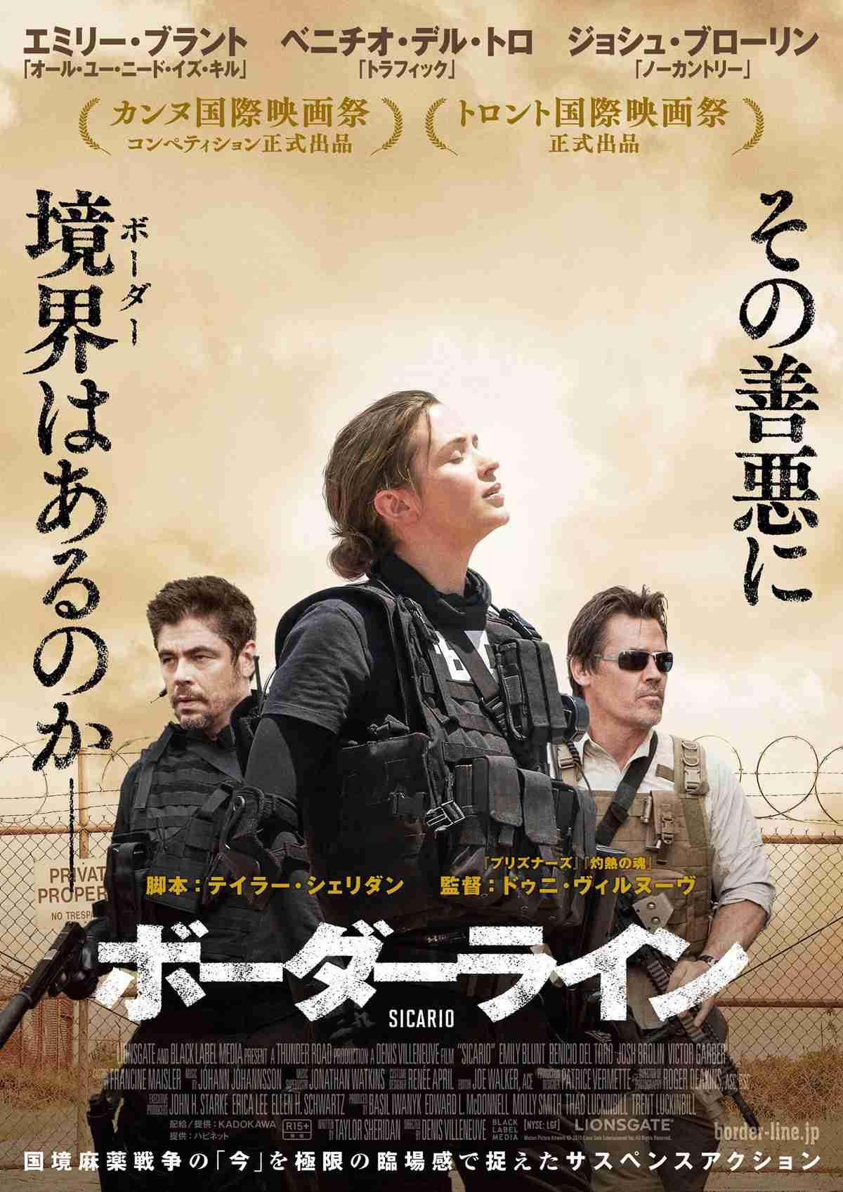ボーダーライン - 作品 - Yahoo!映画