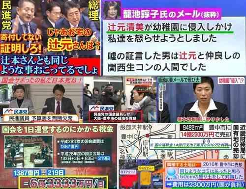 みちょぱ、ネットニュースに抗議 「昭恵夫人、見たことありません」
