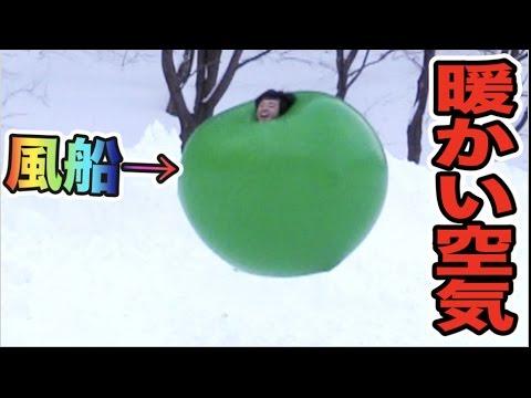 風船の中に入っちゃえば雪山も暖かい説。【神回‼︎】 - YouTube