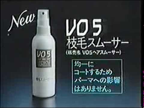 VO5 CM 泣かないで枝毛 - YouTube