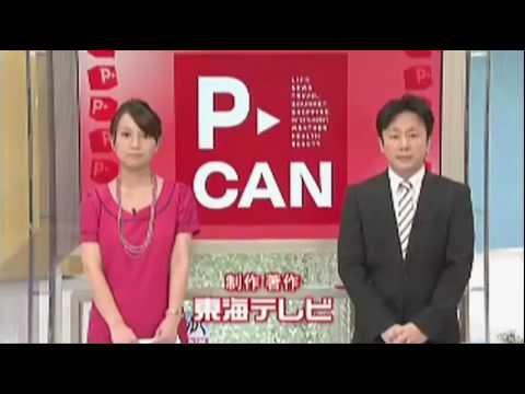 「怪しいお米セシウムさん」 東海テレビ番組中に不謹慎な表示 - YouTube