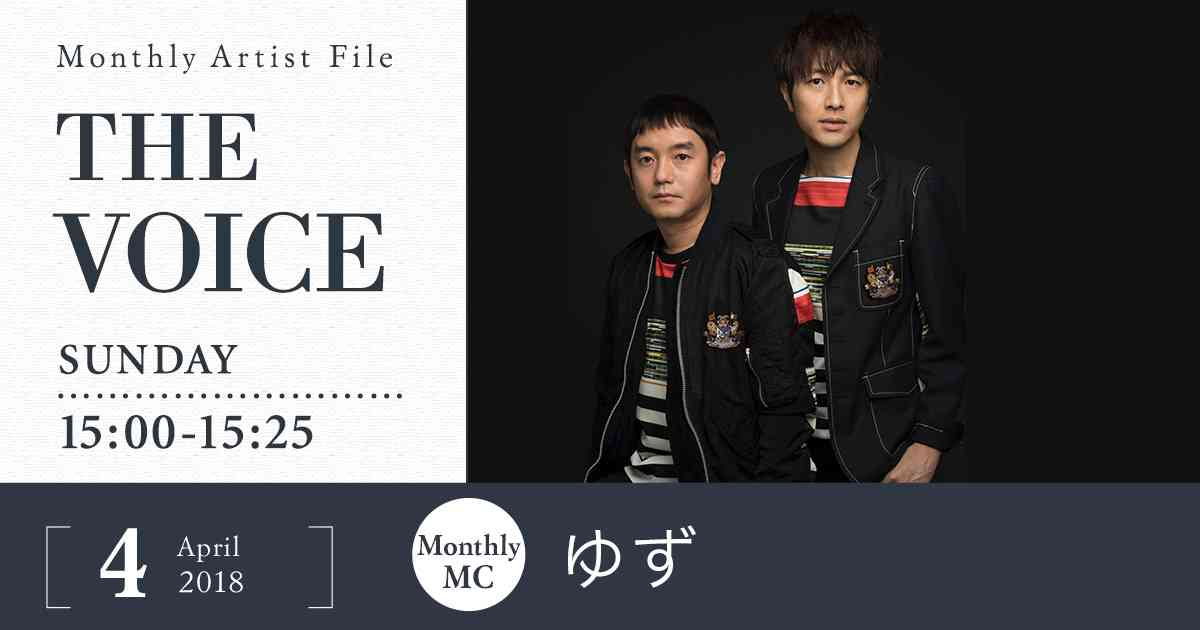 Monthly Artist File -THE VOICE-  | TOKYO FM 80.0MHz