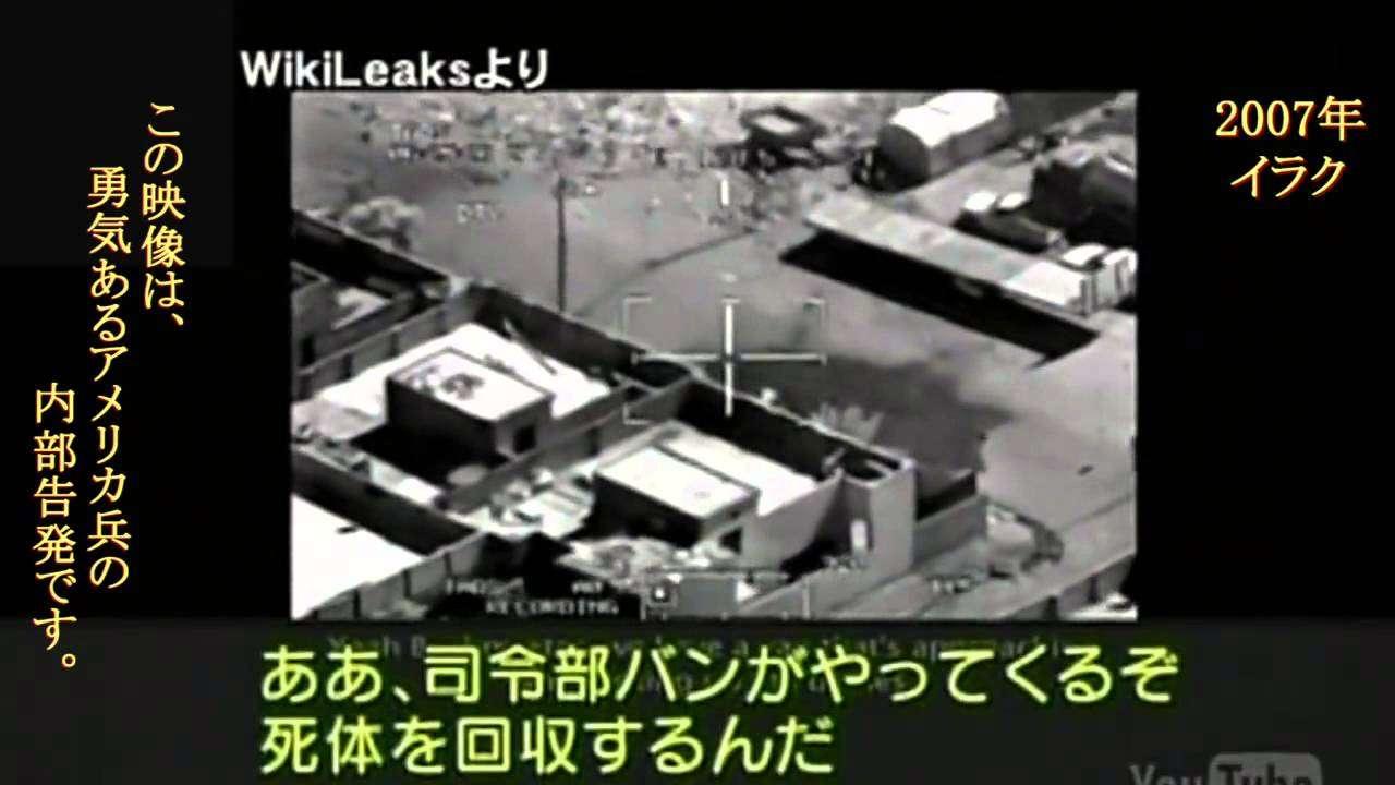アメリカの権力がやらせていること。その権力者に洗脳された兵士達の言動。 そのアメリカのイエスマン、日本。 - YouTube