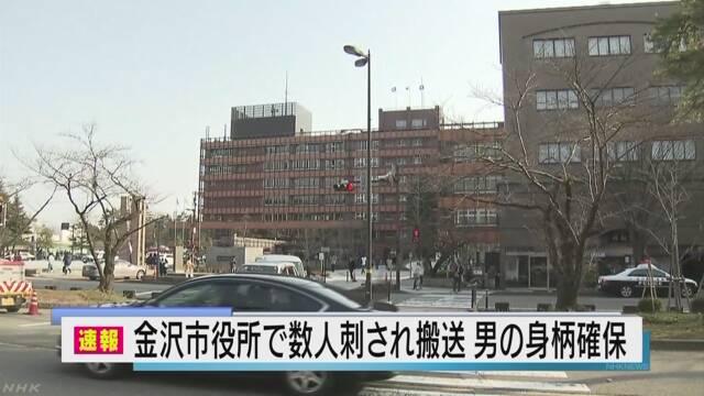 金沢市役所で職員と警備員の4人刺され搬送 男の身柄確保   NHKニュース