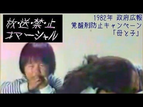 ≪放送禁止CM≫政府広報 『覚醒剤防止キャンペーン 母と子』 - YouTube