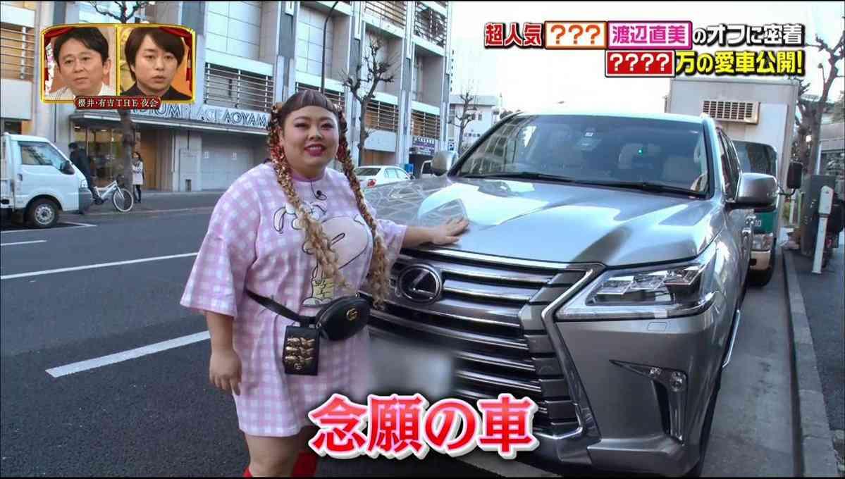 渡辺直美「3年間お金貯めて…」高額愛車にスタジオ驚き