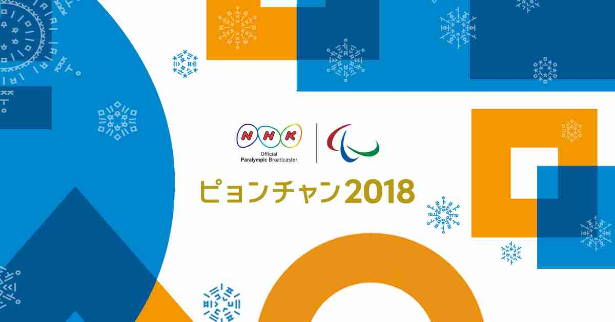 NHKピョンチャンパラリンピック - NHK