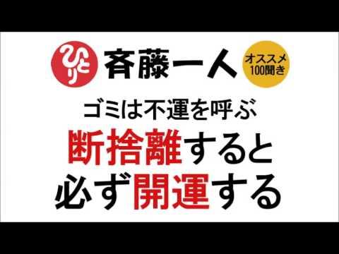 【斎藤一人】ゴミは不運を呼ぶ★断捨離すると必ず開運する! - YouTube