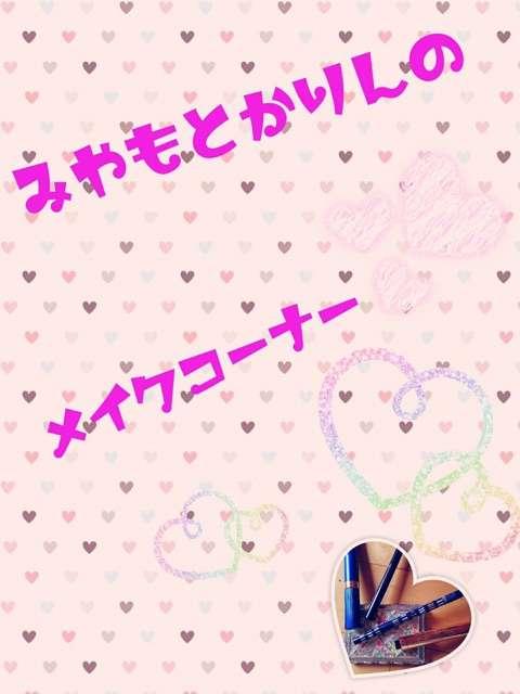 アイシャドウ☆宮本佳林|Juice=Juiceオフィシャルブログ Powered by Ameba