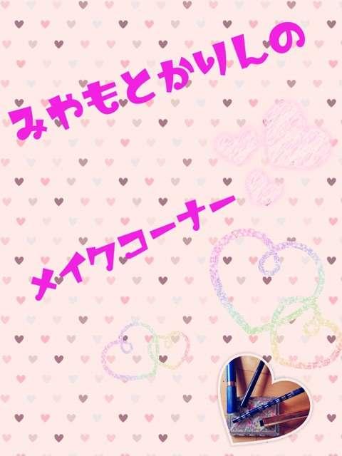 アイラインの引き方☆宮本佳林|Juice=Juiceオフィシャルブログ Powered by Ameba
