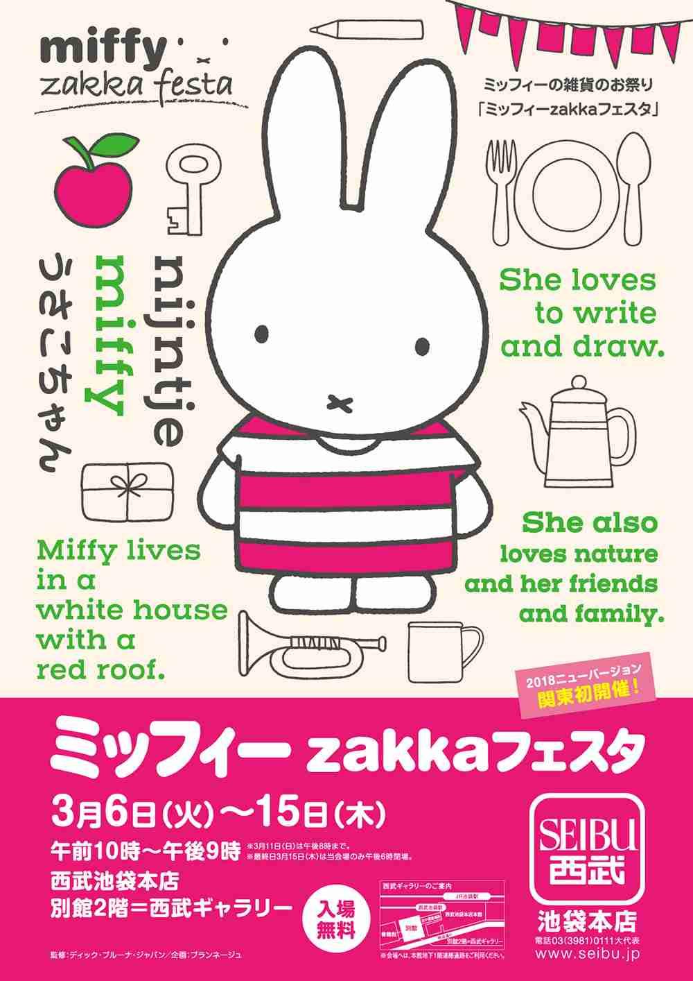 3/6-15 西武池袋本店で「ミッフィーzakkaフェスタ」開催|トピックス|dickbruna.jp 日本のミッフィー情報サイト