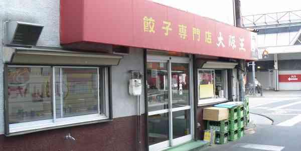 餃子専門店大阪王 伊丹店
