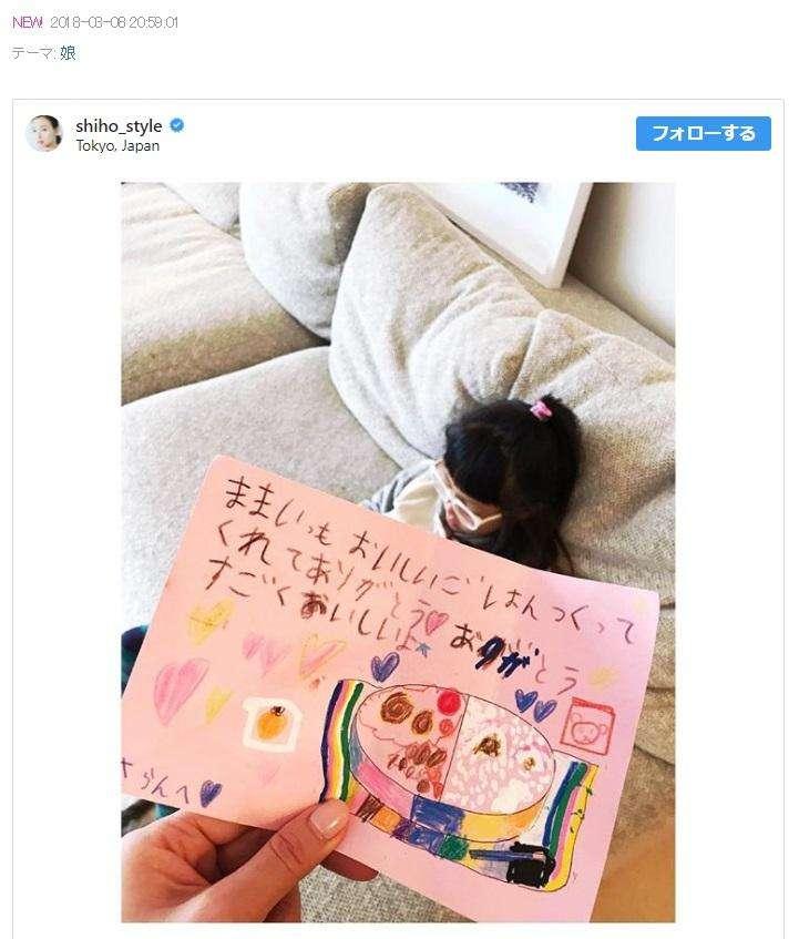 SHIHO、卒園する娘からの手紙に感動「3年間の成長がぎっしり」|ニフティニュース