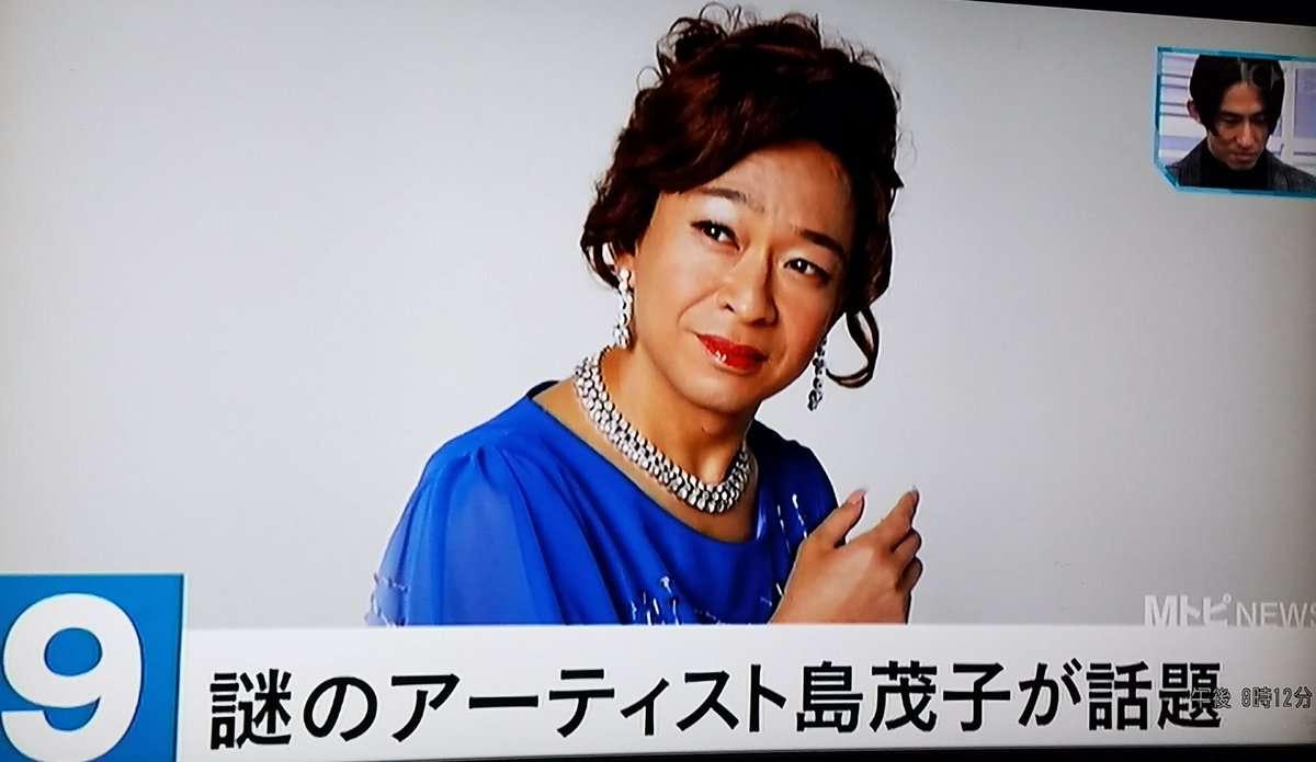 島茂子がミタゾノ主題歌 TOKIO城島茂、松岡昌宏主演ドラマで女装コラボ