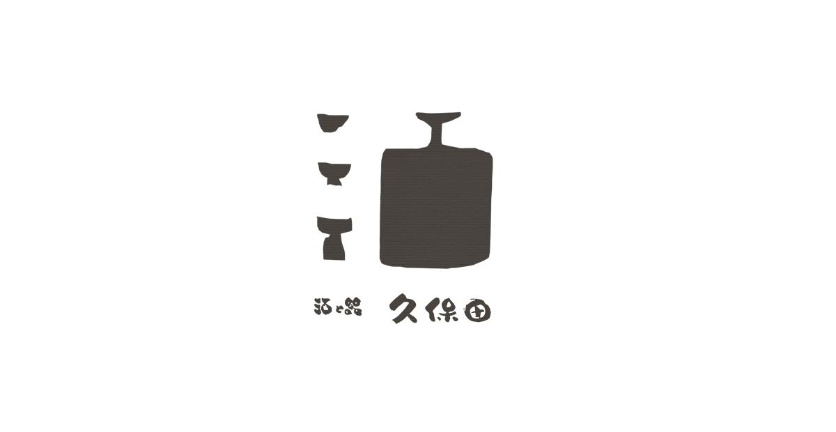 宮島観光のお土産に地酒を。老舗酒屋「酒と器 久保田」