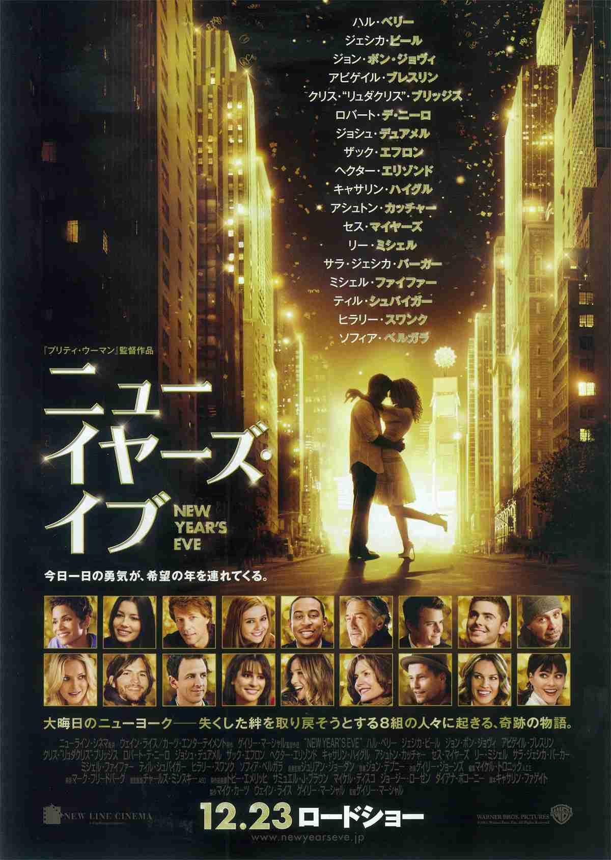 ニューイヤーズ・イブ - 作品 - Yahoo!映画