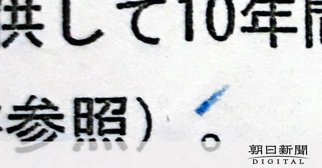 財務省、開示文書で異なるチェック印「答える状況ない」:朝日新聞デジタル
