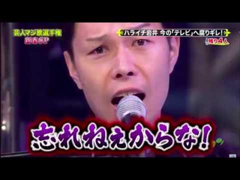 【ゴットタン マジ歌】 ハライチ岩井 「忘れねえからな」 - YouTube