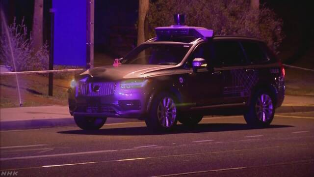 自動運転 全米初の死亡事故 実験走行中 | NHKニュース