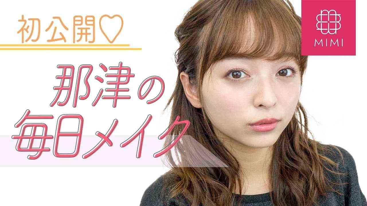 Mimi初公開!最近の那津の毎日メイク♡MimiTV♡ - YouTube