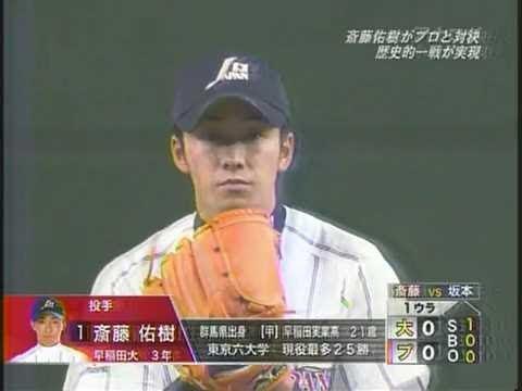 斎藤佑樹(大学日本代表)VS坂本勇人・亀井義行(プロ選抜) 2009.11.22 - YouTube