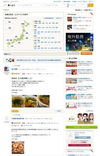 「ネット予約使わないと評価下げる」で「食べログ」炎上 : トピックス : 読売新聞(YOMIURI ONLINE)