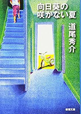 子供が主人公のミステリー・ホラー小説
