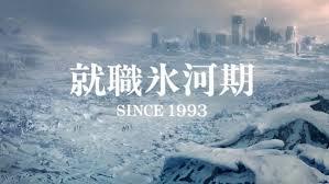 氷河期世代・リーマンショック世代の方、ひっそりと語ろう。
