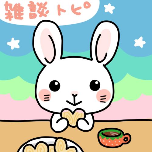 【雑談】ガルちゃん絵師の集会所③