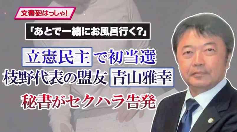 「山尾志桜里さん、夫と息子を返して」倉持弁護士元妻が手記