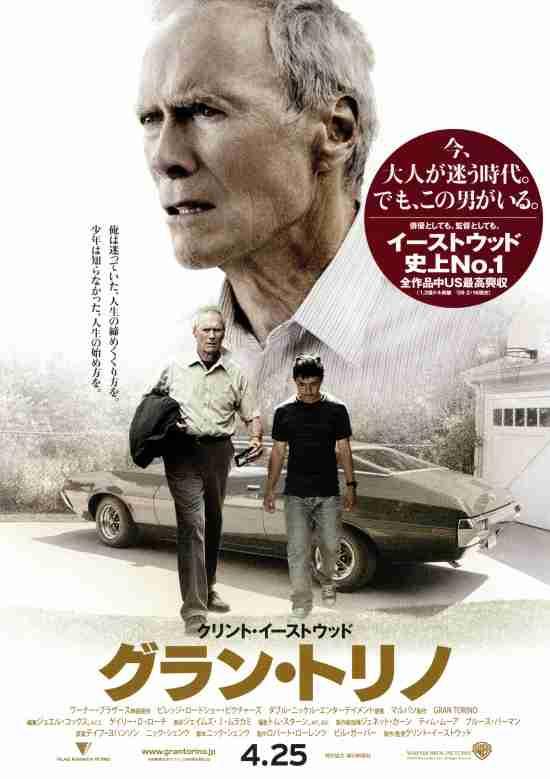 グラン・トリノ - 作品 - Yahoo!映画