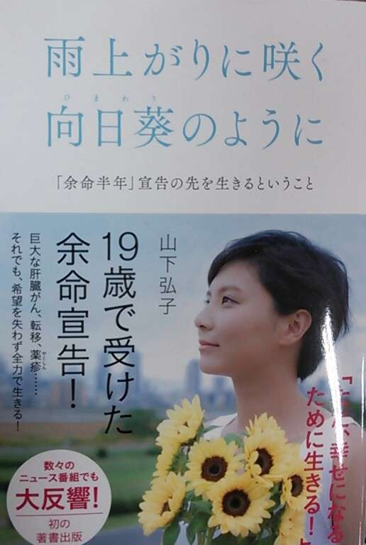 がん保険CM出演の山下弘子さんが死去、夫が伝える