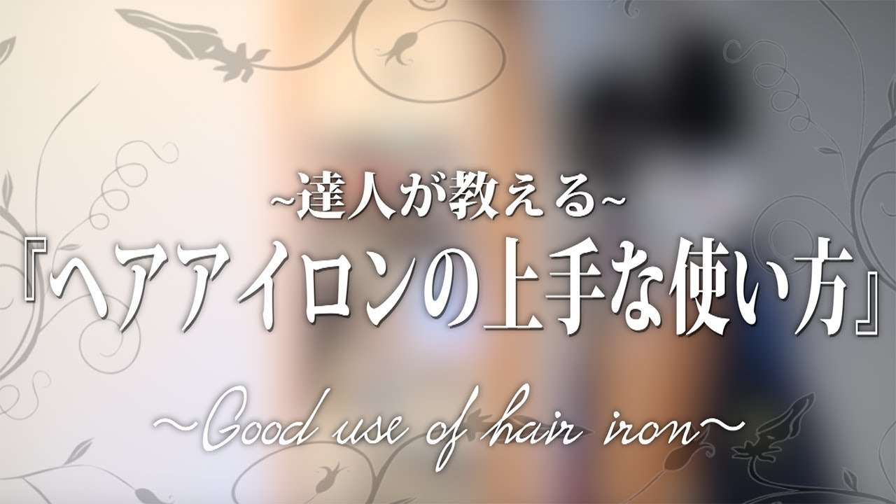 俺よりヘアアイロン上手く使えるやついんの?wwwwwwwwwwwwwwwwwwwwwwwwwwwwwwwww/Senbonzakura playing with a hair iron. - YouTube