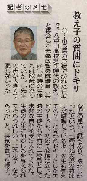新聞各紙から。 ( 詩 ) - 高村光太郎連翹忌運営委員会のブログ - Yahoo!ブログ