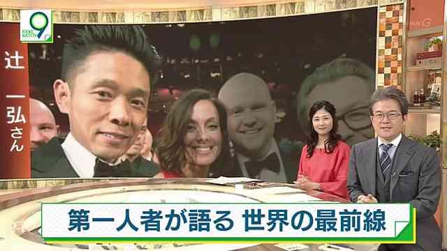 辻一弘さん 第一人者が語る 世界の最前線 - 特集ダイジェスト - ニュースウオッチ9 - NHK