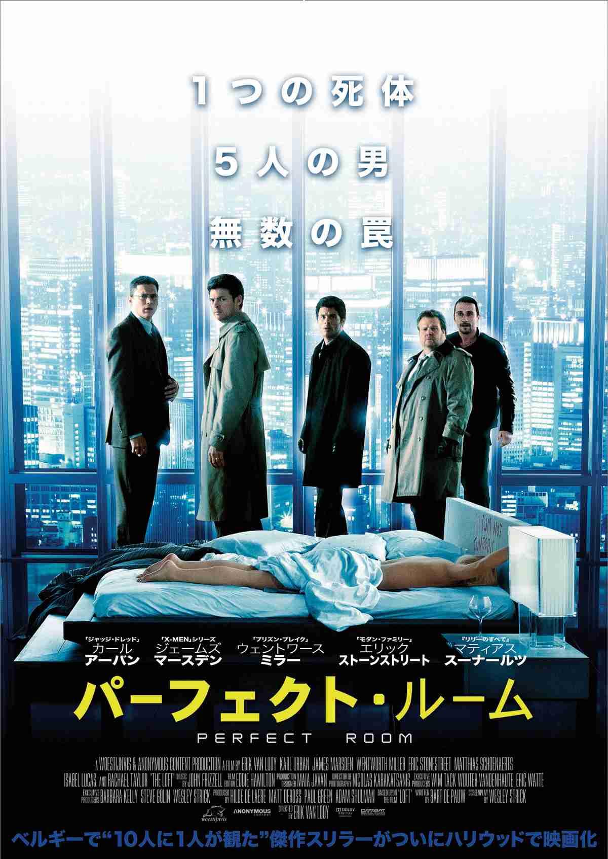 パーフェクト・ルーム - 作品 - Yahoo!映画