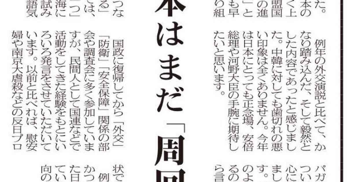 衆議院議員の杉田水脈氏が左翼に脅迫され警察が動く→逮捕へ - Togetter