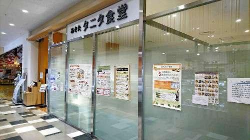タニタ減塩食堂、秋田で閉店「塩分多めの県民性」 : 経済 : 読売新聞(YOMIURI ONLINE)