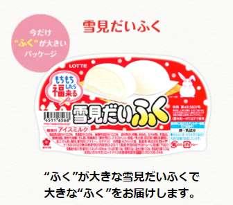 「雪見だいふく」(2個入り)が4月から通年販売に …え、今までは秋冬限定だったんですか!?