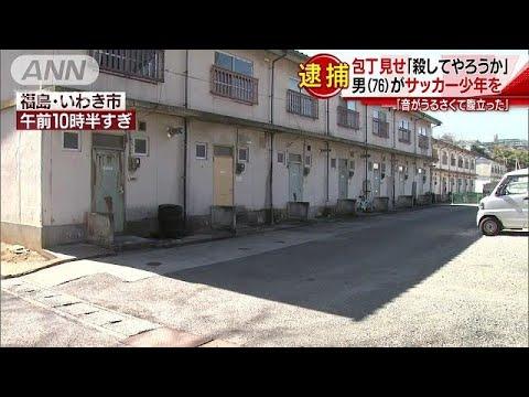 サッカー少年に「殺してやろうか」 包丁見せ76歳男(18/03/06) - YouTube