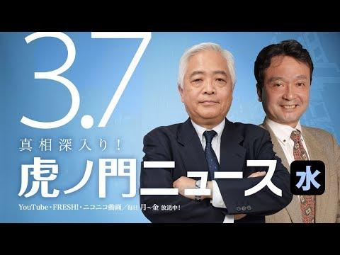 【DHC】3/7(水) 藤井厳喜×井上和彦×居島一平【虎ノ門ニュース】 - YouTube