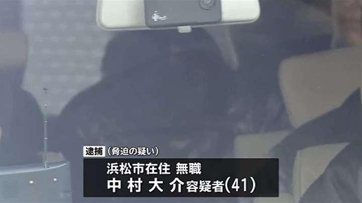 国会議員のツイッターに脅迫か、男逮捕 TBS NEWS