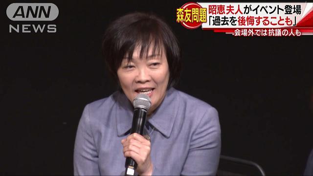 安倍昭恵氏が著書で告白 学歴コンプレックスへの苦悩 - ライブドアニュース