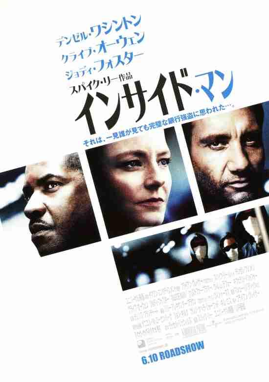 インサイド・マン - 作品 - Yahoo!映画