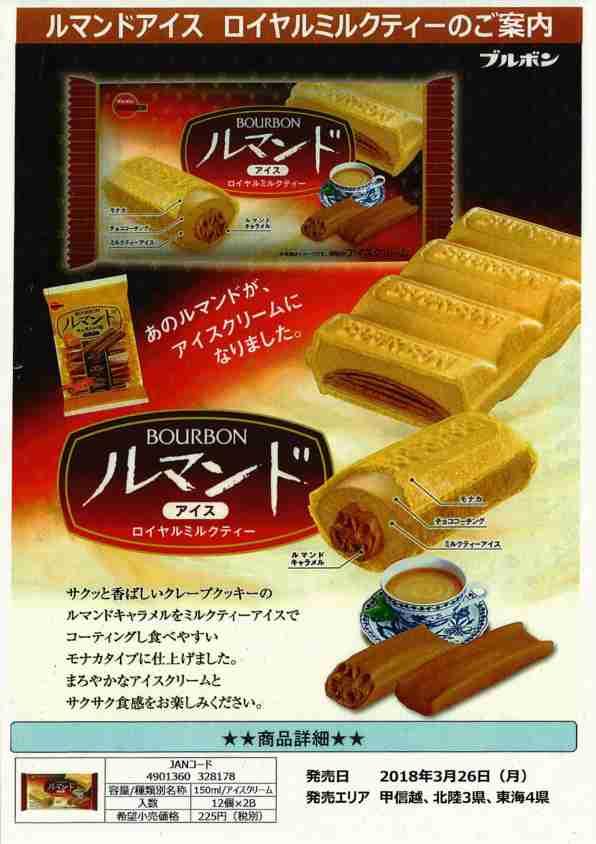 ブルボン、生チョコをスライスチーズみたいにする