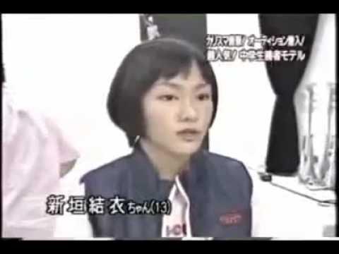 新垣結衣13歳 - YouTube