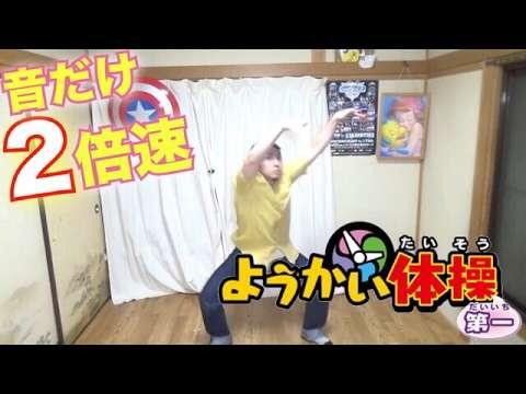 【音だけ2倍速】妖怪体操第一 ダンサーが踊ってみた! - YouTube